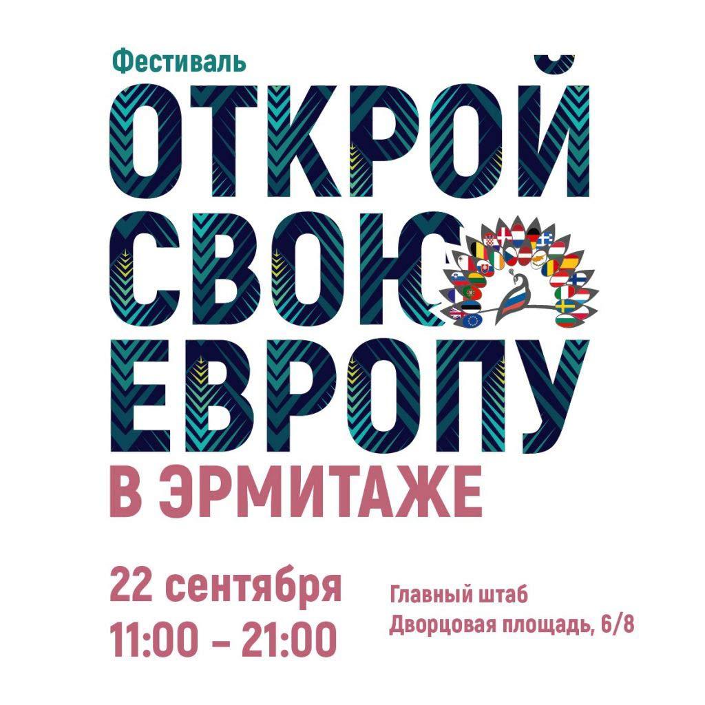 """Фестиваль """" Открой свою Европу в Эрмитаже"""""""
