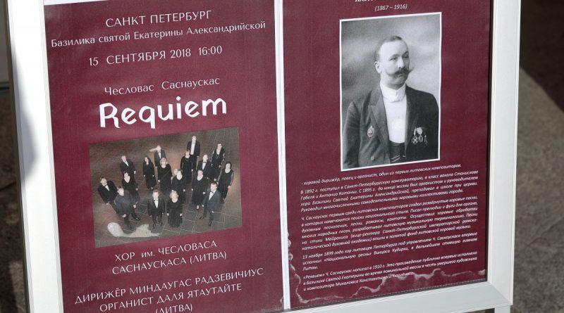 Концерт хора им. Чесловаса Саснаускаса в Санкт-Петербурге