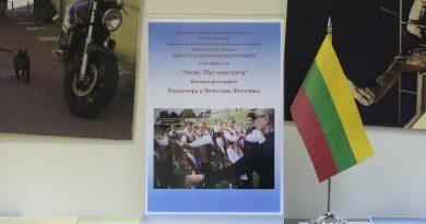 Литва. Шаг навстречу