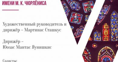 Концерт симфонического оркестра литовской Национальной школы искусств им. М.К. Чюрлёниса