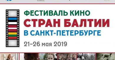 Фестиваль кино стран Балтии в Петербурге