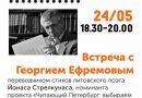 Встреча с Георгием Ефремовым