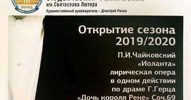 Оперный спектакль «Иоланта» с участием литовских артистов