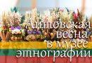 Литовская весна в музее этнографии