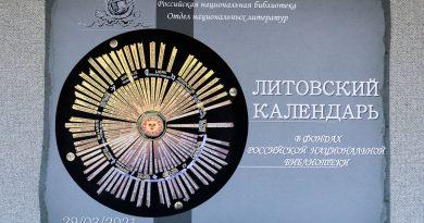 Литовский календарь в фондах Российской национальной библиотеки