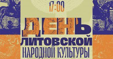 День литовской народной культуры в Петербурге