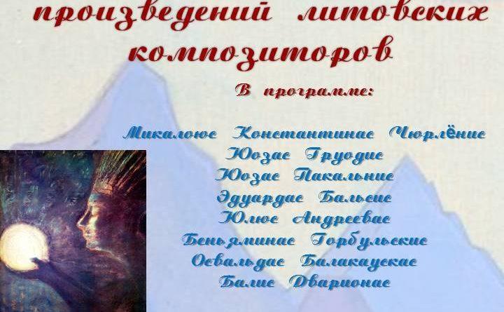 Концерт инструментальной музыки литовских композиторов в музее-институте семьи Рерихов