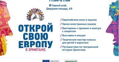 V международный фестиваль «Открой свою Европу в Эрмитаже»