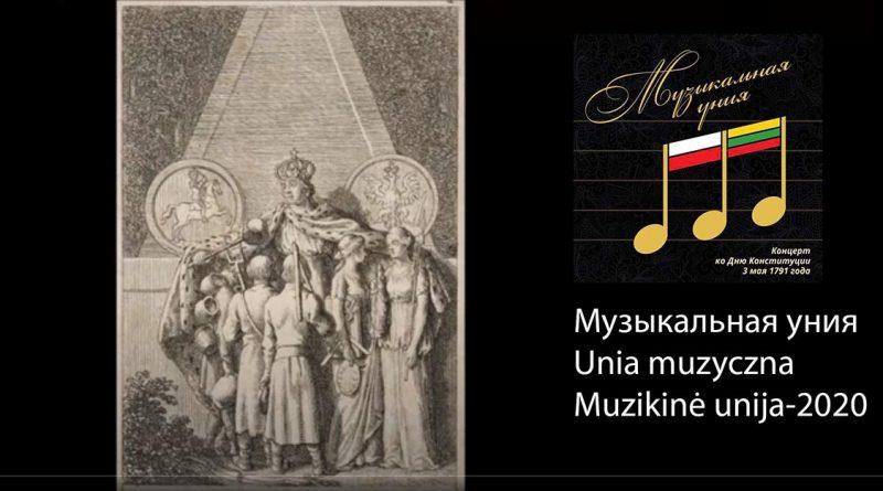 Музыкальная уния*Unia muzyczna*Muzikinė unija-2020