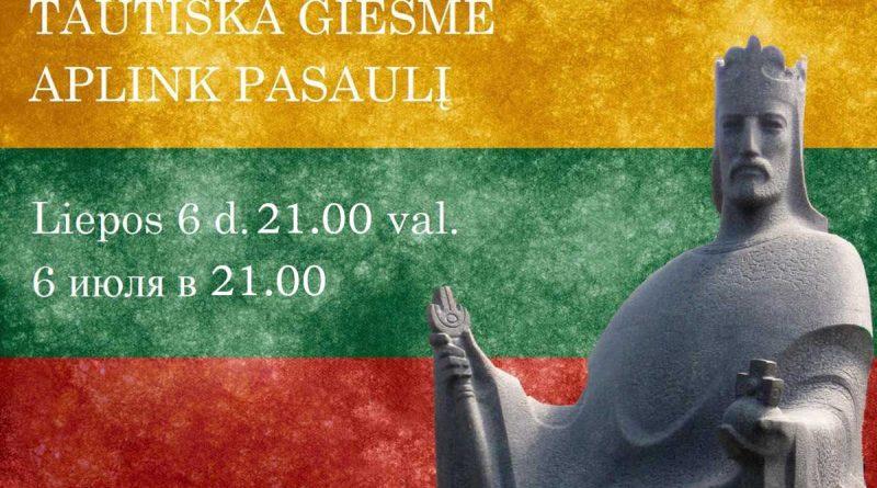 День Государственности Литвы