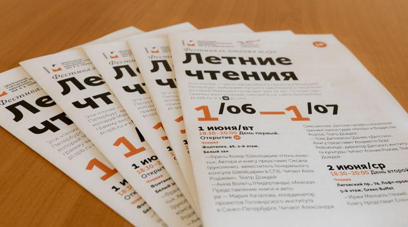 «Читающий Петербург: выбираем лучшего зарубежного писателя»