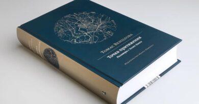 Презентация книги Томаса Венцловы «Точка Притяжения»